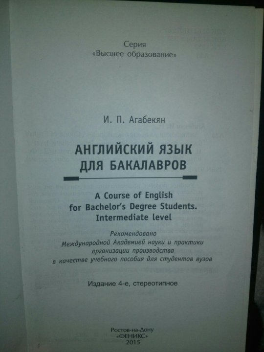 i гдз агабекян английского учебник языка