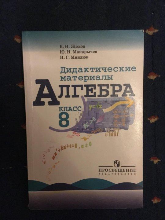 дидактические материалы алгебра макарычев миндюк гдз 2019