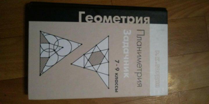 Решебники, решения и ответы, шпаргалки по геометрии за 7 класс.