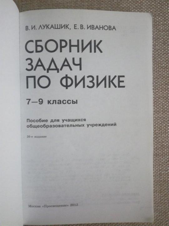 Иванов а.е. задачник по физике механика