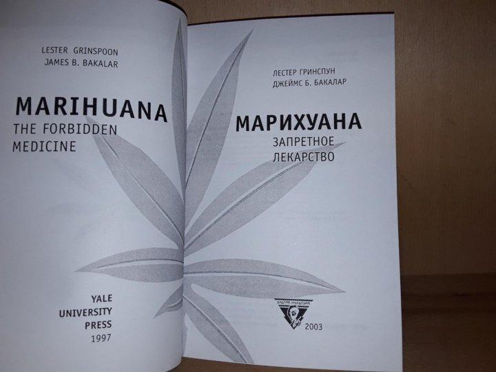 Запретное лекарство марихуана сушилка для конопли