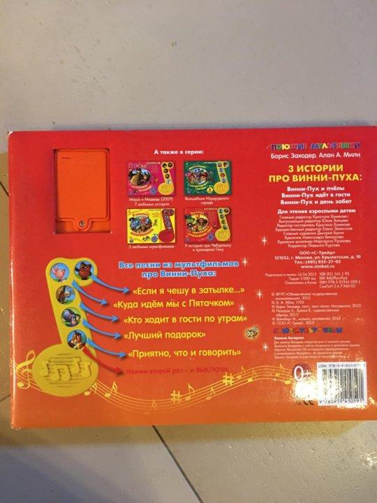 развивающая игрушка умка обучающая доска винни пуха