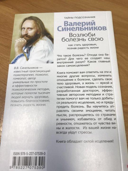В.СИНЕЛЬНИКОВ КНИГА ИДЕАЛЬНЫЙ ВЕС СКАЧАТЬ БЕСПЛАТНО