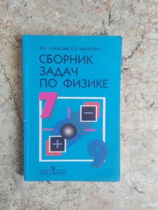 Физике Задачник 7-9 Класс Лукашик Иванова