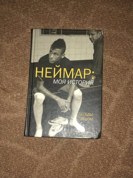 Книга неймар моя история беседы с отцом читать