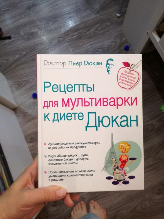 Диета дюкана для кормящих мам рецепты
