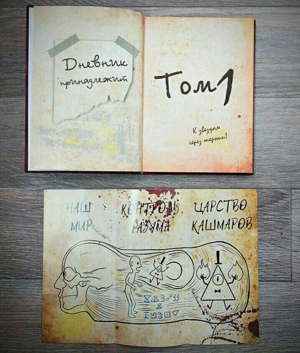 Как сделать дневник диппера своими руками картинки