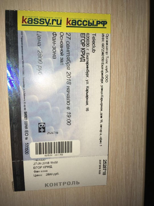 Цены на билеты на концерт 27 сентября большой театр ноябрь билеты