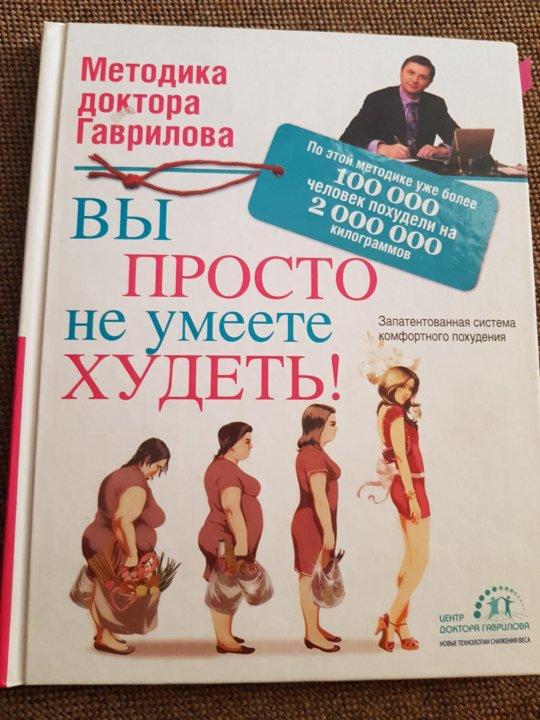 Методика похудения доктора к