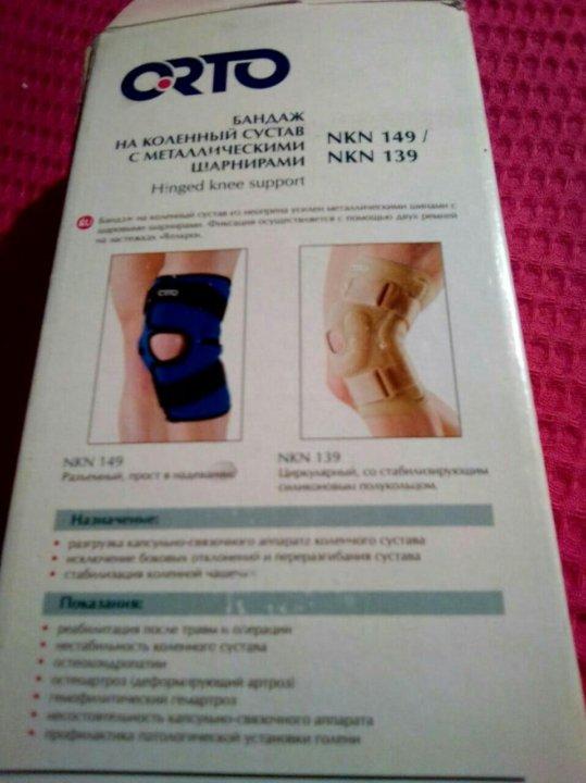 Бандаж на коленный сустав nkn139 в нижнем новгороде артрит 3 степени коленного сустава операция