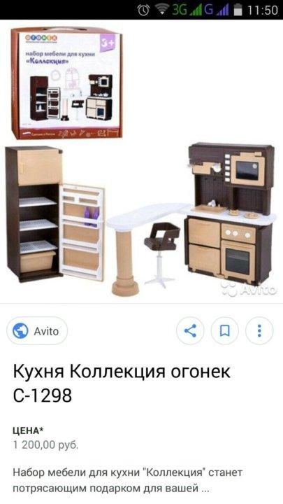 кухня для барби купить в москве цена 500 руб продано 4 октября