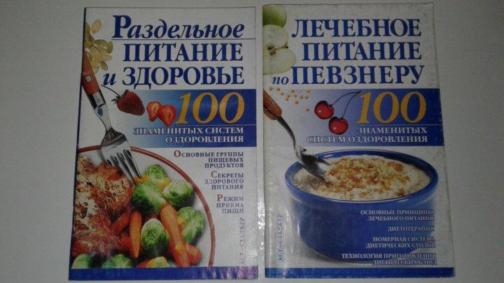 Певзнер книги диета