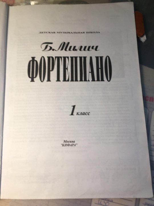 Б МИЛИЧ ФОРТЕПИАНО 1 КЛАСС СКАЧАТЬ БЕСПЛАТНО