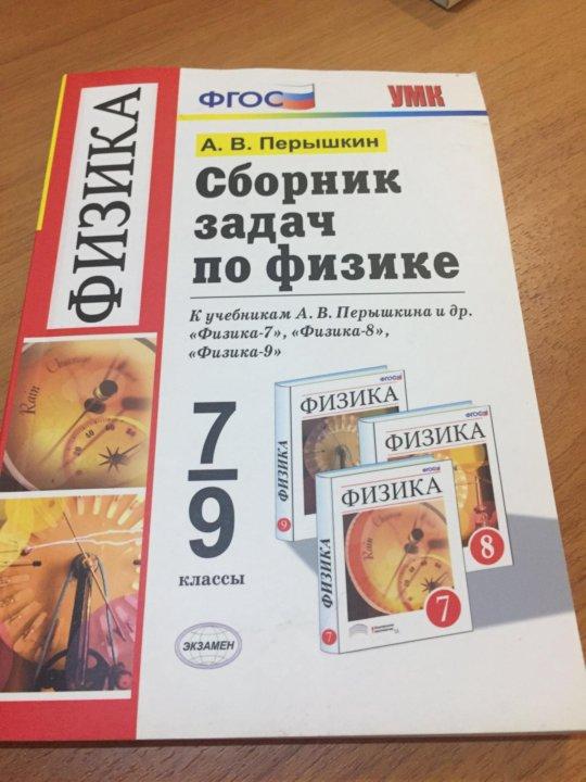 сборник задач по физике 9 класс исаченкова пальчик дорофейчик решебник