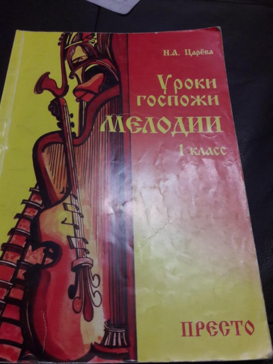 Нацарева уроки госпожи мелодии 2 класс учебник