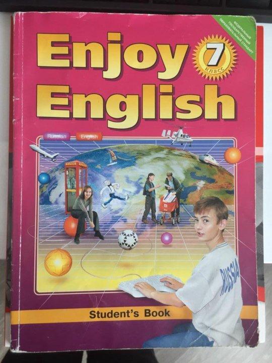 7 инглиш энджой английскому учебник по класс гдз