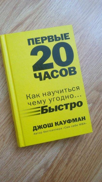 ДЖОШ КАУФМАН ПЕРВЫЕ 20 ЧАСОВ СКАЧАТЬ БЕСПЛАТНО