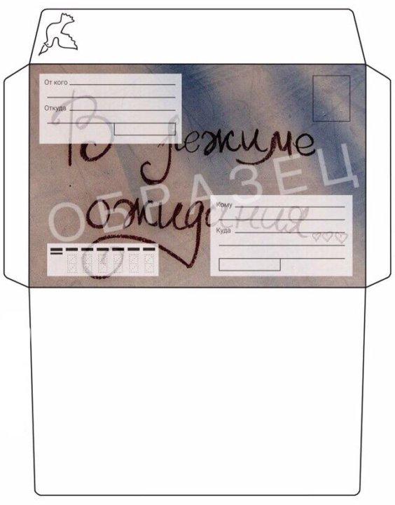 Признанием любви, шаблоны конвертов в армию любимому для печати