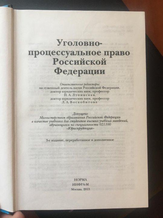 Лупинская учебник уголовно процессуальное право leadingenterprises.