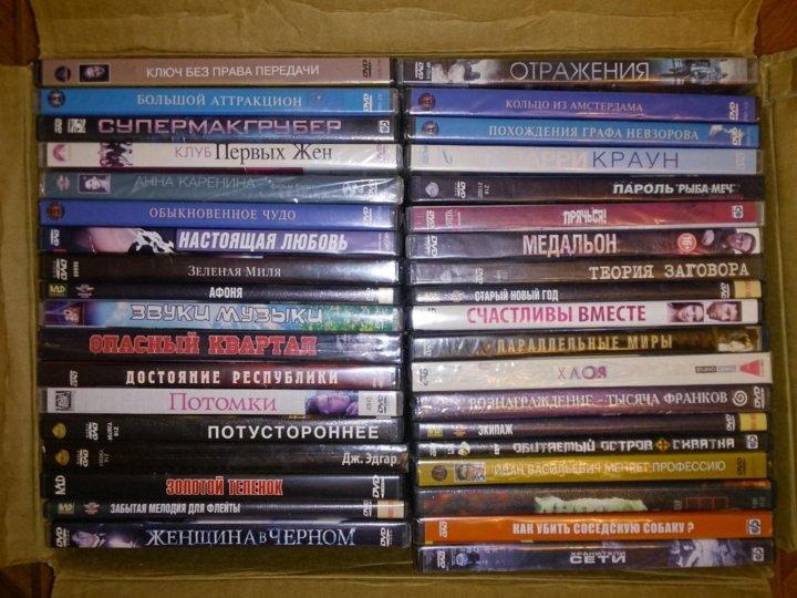двд Dvd диски фильмы новые лицензия купить в москве цена