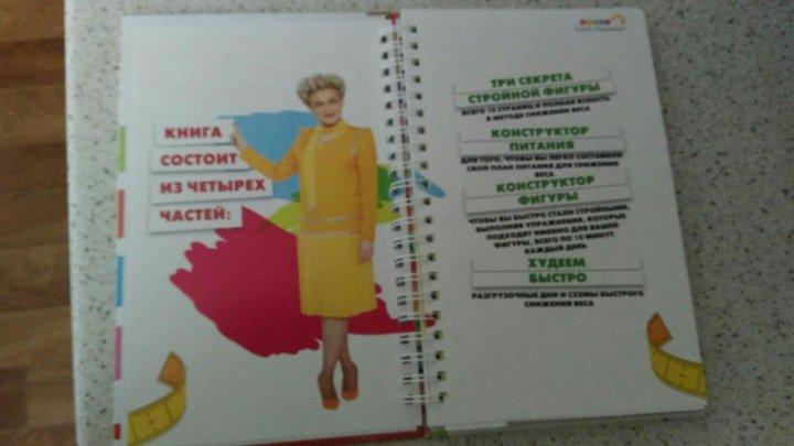 Ессентуки Диета Елены Малышевой.