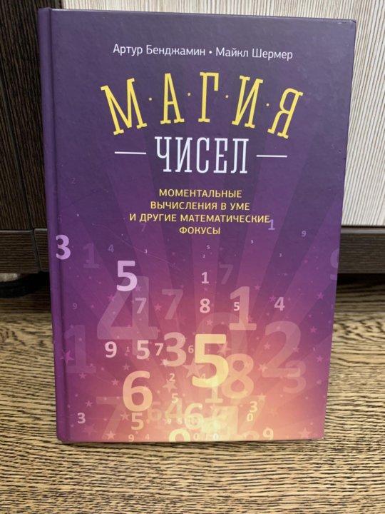 МАГИЯ ЧИСЕЛ АРТУР БЕНДЖАМИН СКАЧАТЬ БЕСПЛАТНО