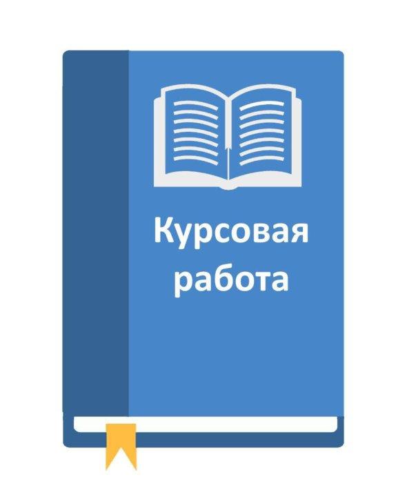 Дипломные курсовые рефераты на заказ вологда 9930