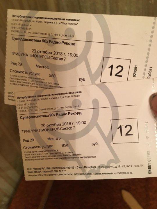 Продать билеты в театр спб цирк дю солей билеты купить в москве