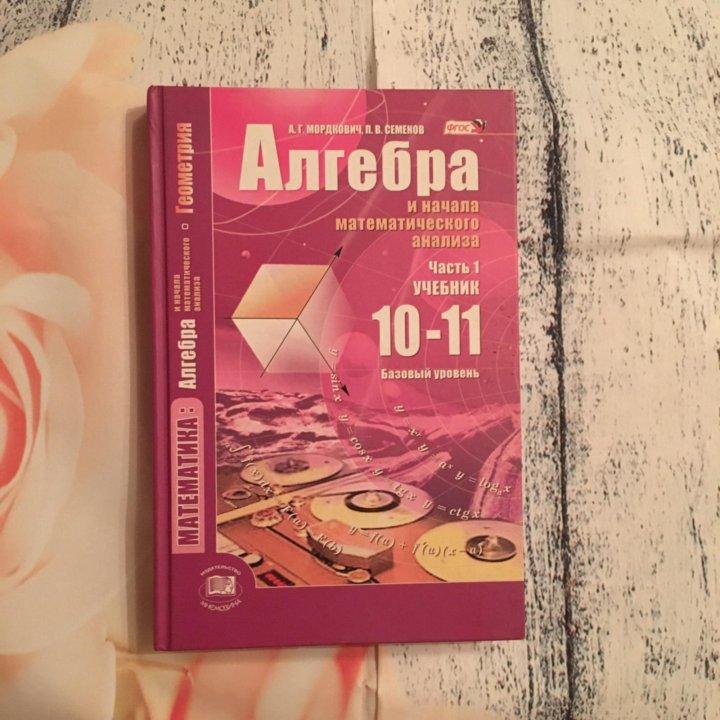 Задачник мордкович 10 11 класс онлайн учебник