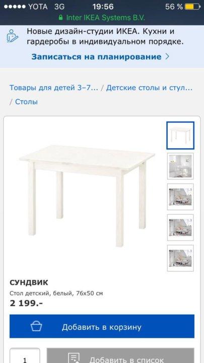 стол и стул детские икеа купить в москве цена 1 900 руб продано