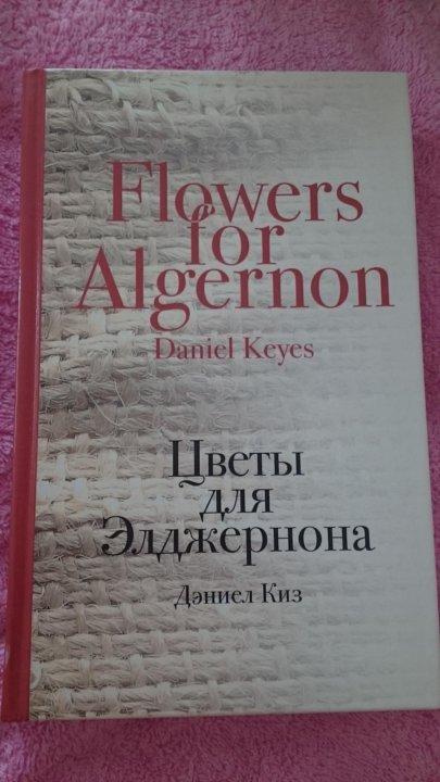 дэниел киз цветы для элджернона