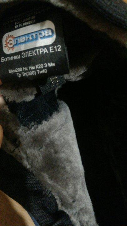 685cd9573 Термостойкие новые зимние ботинки ( спецобувь) – купить в Челябинске ...