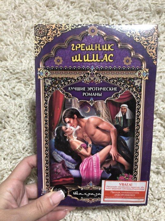 Эротические романы для кулера — photo 7