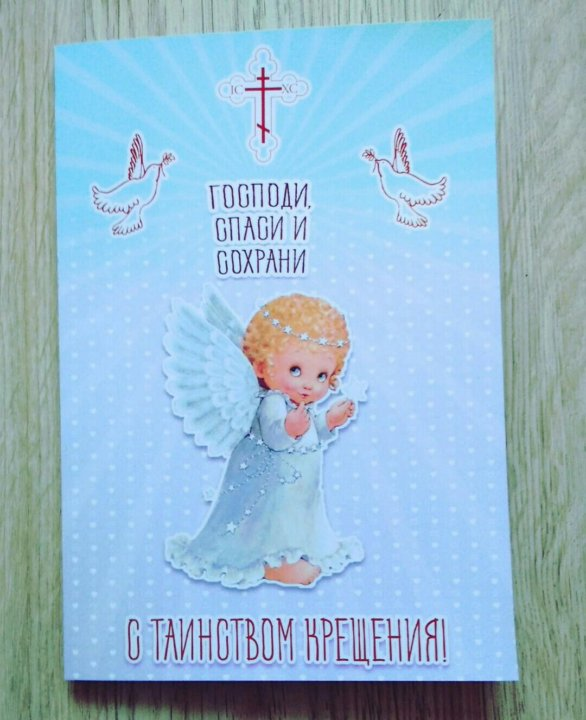 Открытки с днем крестин мальчика