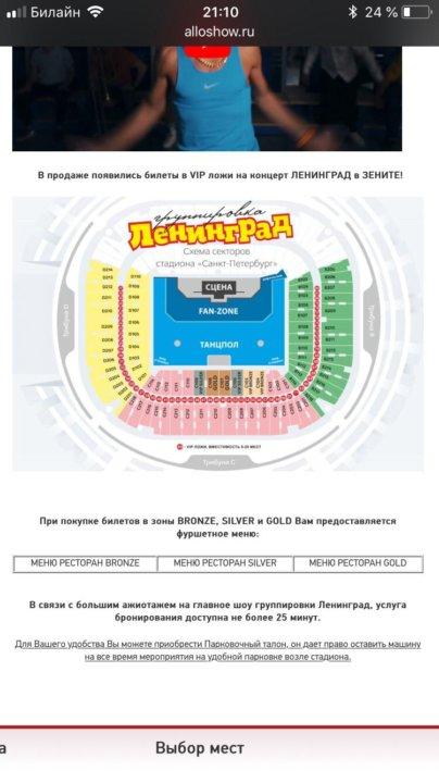 Ленинград концерт спб цена билета афиши концертов одесса