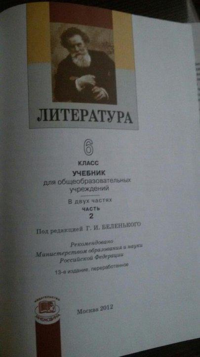 решебник по литературе 7 класс под редакцией беленького а.к.толстой