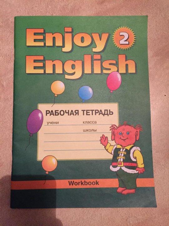 английский язык 2 класс рабочая тетрадь канакина