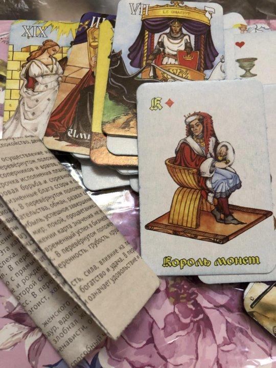 Степанова гадальные открытки