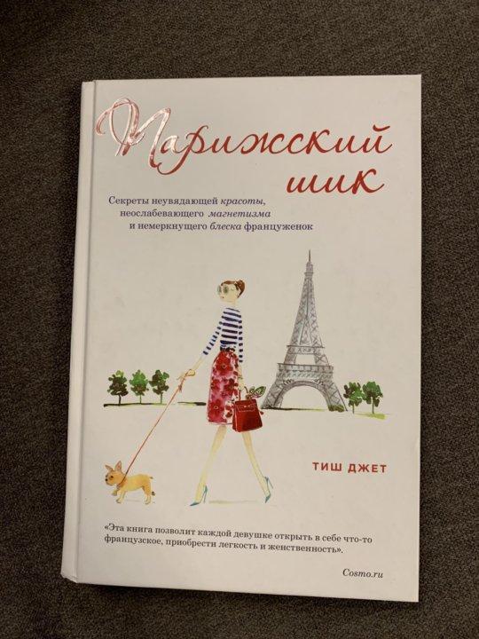 парижский шик тиш джет