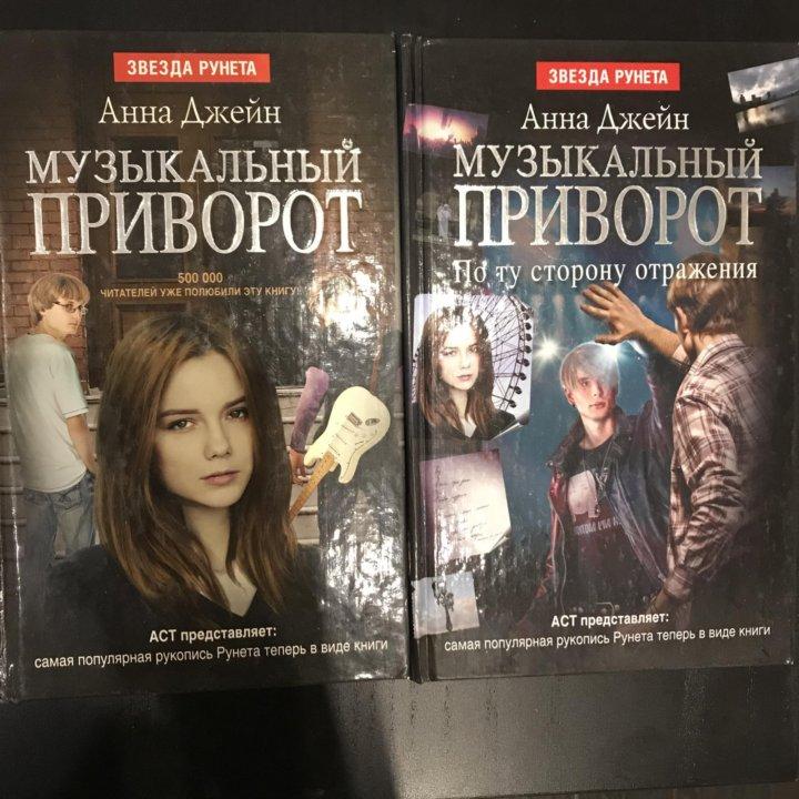 АННА ДЖЕЙН МУЗЫКАЛЬНЫЙ ПРИВОРОТ 2 СКАЧАТЬ БЕСПЛАТНО