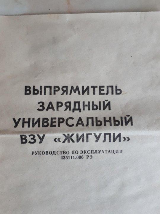 взу жигули инструкция читать