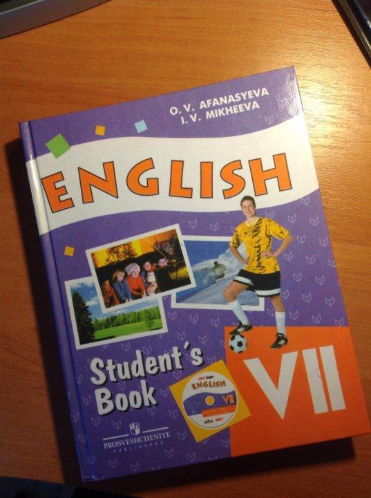 английский язык 7 класс афанасьева михеева учебник скачать pdf