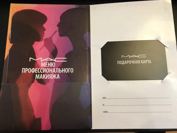 Мас косметика сертификат купить avon.kz для представителей сделать заказ