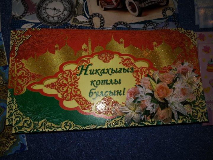 дорогое открытки на татарском кемерово меня фото всегда