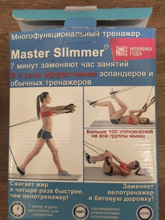 Тренажер master slimmer похудей