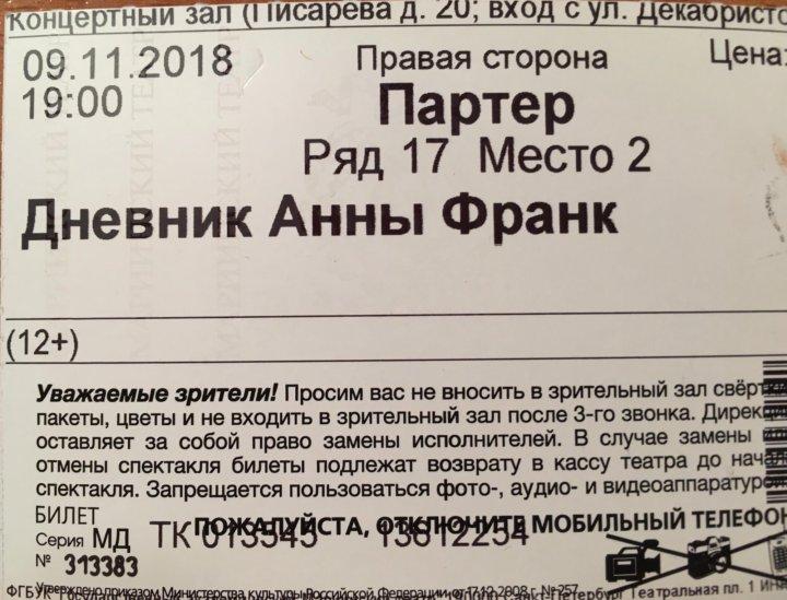 Мариинский театр цены на билет в спб билеты на концерт лагутенко