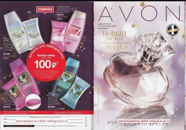 Заказать продукцию avon по номеру в каталоге mac косметика купить в туле