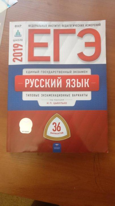 Огэ 2017 русский язык цыбулько 36 вариантов