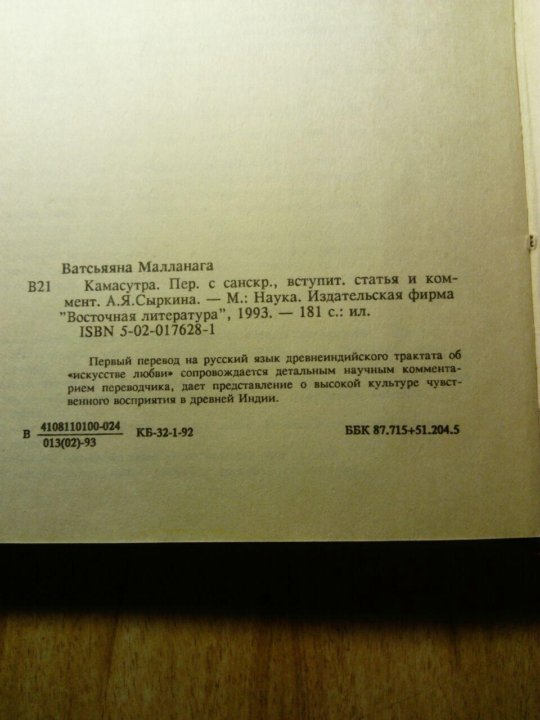 kamasutra-russkiy-perevodom-znakomstvo-netraditsionnoy-orientatsii-siktivkar