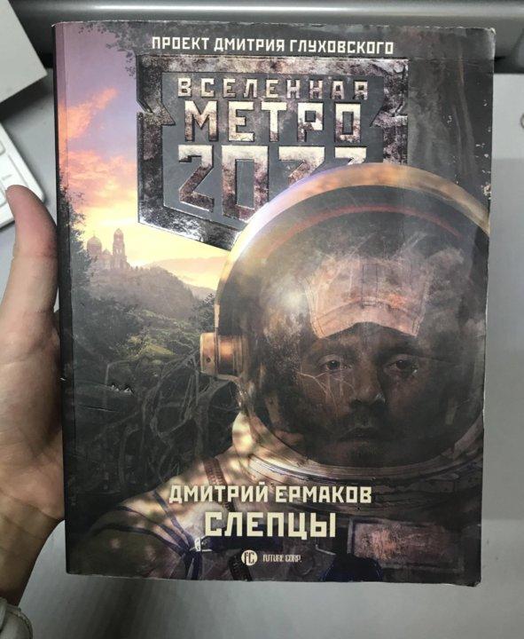 МЕТРО 2033 СЛЕПЦЫ СКАЧАТЬ БЕСПЛАТНО